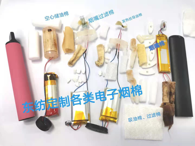 烟嘴棉、导油棉、吸油棉等电子烟棉产品